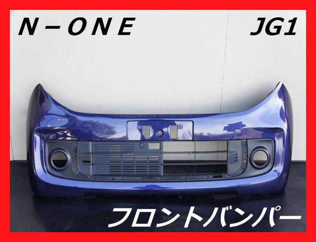 ホンダ JG1 N?ONE フロントバンパー【中古】プレミアム系 B589P 青 補修前提