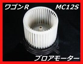 スズキ MC12S ワゴンR ブロアモーター【中古】走行距離約8万km 実動車外し 清掃済み