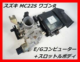 スズキ MC22S ワゴンR エンジンコンピューター+スロットルボディ セット【中古】走行少ない21,391km! SUZUKI WAGON R