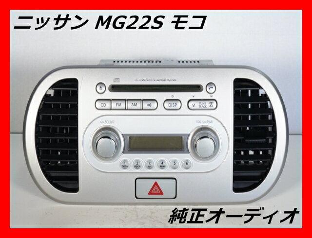 ニッサン MG22S モコ 純正オーディオ【中古】動作確認済み 清掃済み