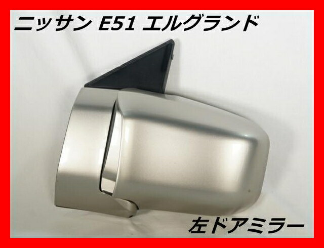 ニッサン E51 エルグランド 前期 左ドアミラー 金 KX6【中古】NISSAN ELGRAND