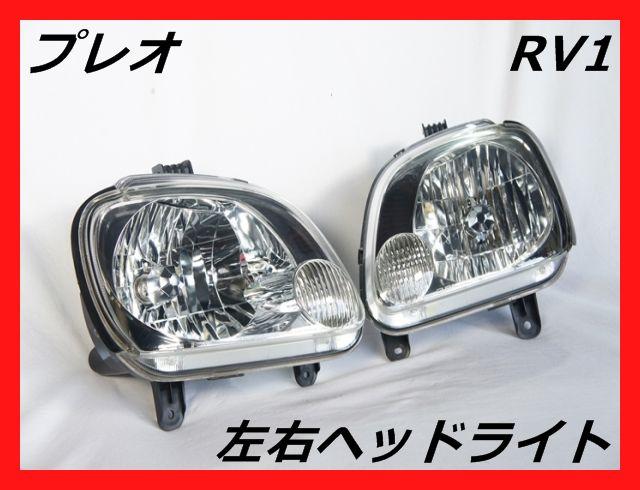 ☆送料無料☆美品☆スバル RV1 プレオ 左右ヘッドライト【中古】RA1/RV1 左右セット 良品