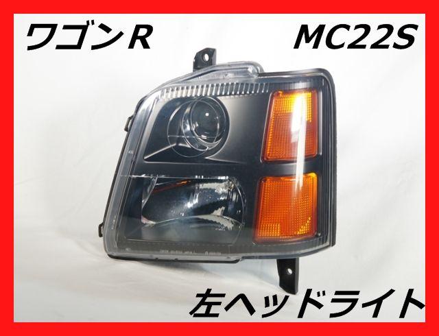 ☆送料無料☆スズキ MC22S ワゴンR 左ヘッドライト【中古】ハロゲン キレイ 目立つキズ、破損無