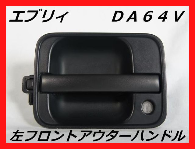 ☆送料無料☆スズキ DA64V エブリィ 左フロントアウターハンドル【中古】