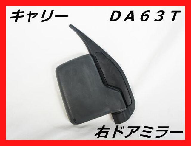 ☆送料無料☆スズキ DA63T キャリー 右ドアミラー【中古】