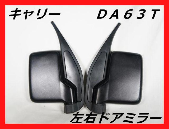 ☆良品☆スズキ DA63T キャリー 左右ドアミラー【中古】