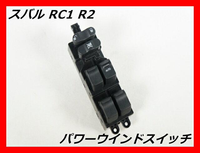 スバル RC1/RC2 R2 パワーウインドスイッチ 83071KG040 【中古】