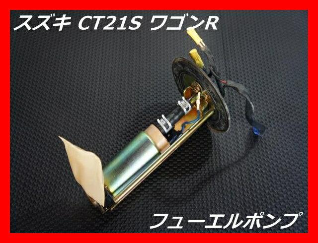 スズキ CT21S フューエルポンプ 燃料ポンプ【中古】SUZUKI WAGON R