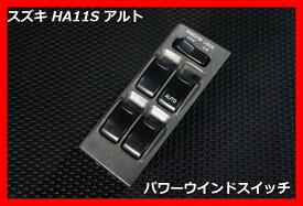 スズキ HA11S アルト 運転席パワーウインドスイッチ【中古】SUZUKI ALTO