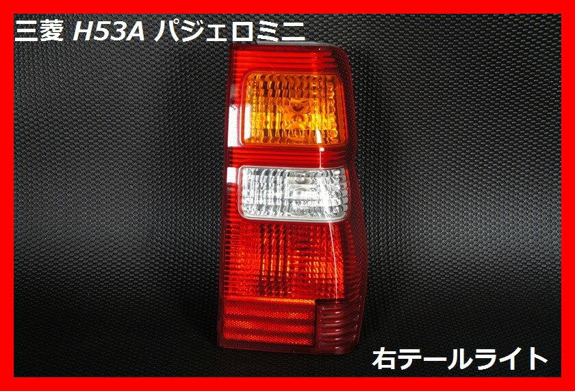 ミツビシ H53A パジェロミニ 右テールライト ブレーキランプ【中古】