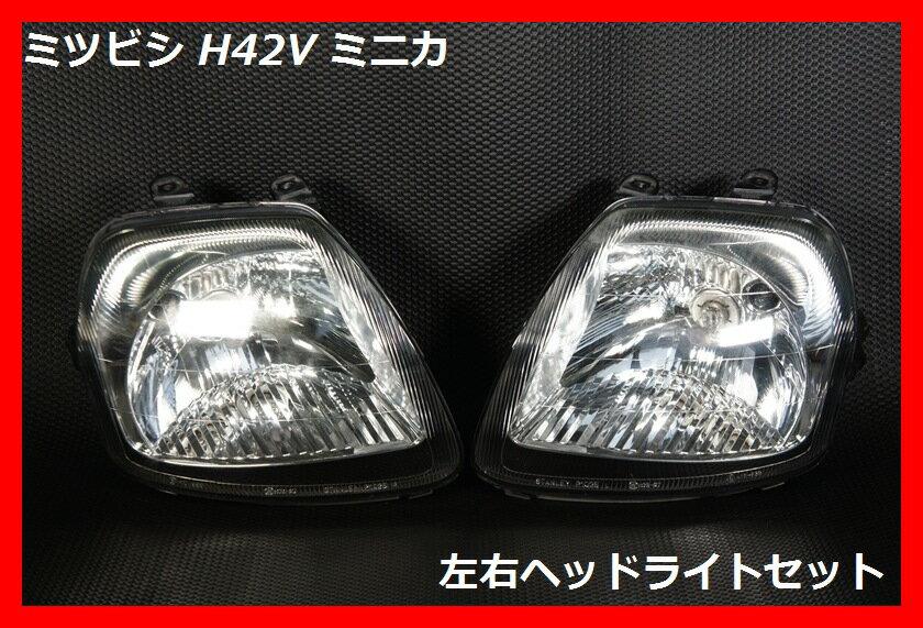 ミツビシ H42V ミニカ 後期 左右ヘッドライト ハロゲン【中古】