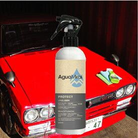 即納OK『AguaMirai PROTECT (アグアミライ プロテクト)300ml』ボトル 【トリガーノズルタイプ】 ゴム・レザー・プラスチックの艶出し&保護剤