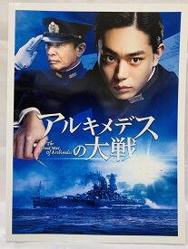 【映画パンフレット】「アルキメデスの大戦」【新品】40203