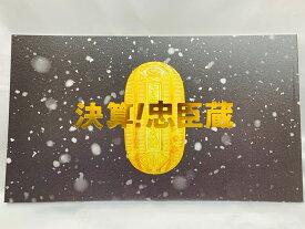 送料無料!【映画パンフレット】決算!忠臣蔵【新品】40275