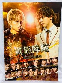 『 貴族降臨 -PRINCE OF LEGEND- 』 映画パンフレット【新品】40550