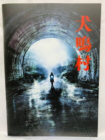 【映画パンフレット】実在の最凶心霊スポット、映画化。 犬鳴村【新品】40467