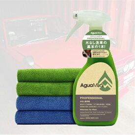 AguaMirai PROFESSIONAL(アグアミライ プロフェッショナル) 630mlキット 水なし洗車+高光沢WAX (乗用車4~6台分) 【フチなし加工マイクロファイバークロス(4枚)& オリジナル防水バッグ付属】MADE IN JAPAN