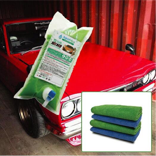 【詰め替え2.0Lパック】水なし洗車+高光沢WAX『アグアミライ プロフェッショナル) 2.0リットル【専用マイクロファイバータオル付き(4枚)】MADE IN JAPAN 自動車洗浄剤 送料無料