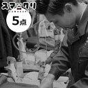 【サービス特集認定商品】クリーニング 宅配 スマクリパック5点 詰め放題 高品質 クリーニング