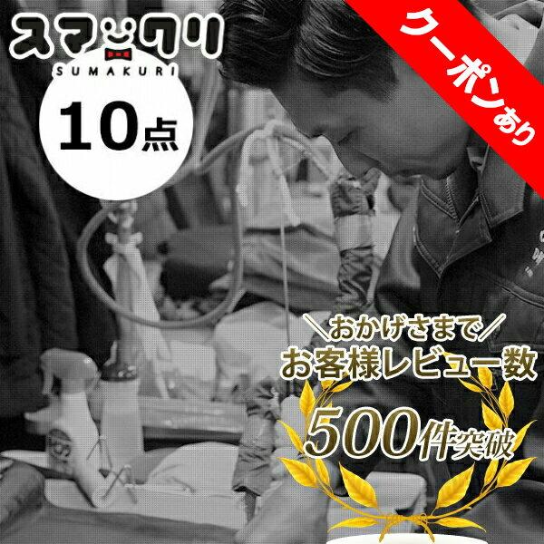【サービス特集認定商品】クリーニング 宅配 スマクリパック10点 詰め放題 高品質 クリーニング