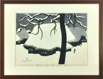 """齋藤清""""會津的冬天(89)大野""""木版印刷"""