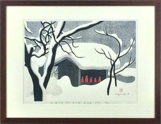 """齋藤清""""會津的冬天(109)坂下町光明寺""""木版印刷"""