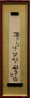"Kawahigashi hekigoto ""drugs and cry if you do Auntie-"" autograph Reed"