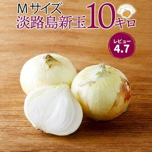 【Mサイズ】新玉ねぎ10kg 送料無料【淡路島産】