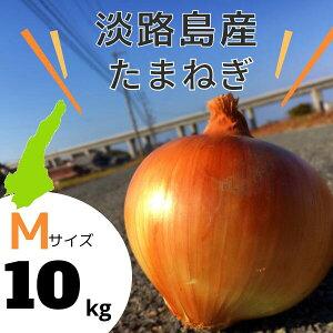 【Mサイズ】淡路島産 玉ねぎ 10kg 送料無料