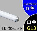 【法人限定】【日立】FLR40S・EX-D/M/36-A 10P[FLR40SEXDM36A10P]10本セット 3波長形蛍光ランプ 〈あかりん棒〉ラピッ…