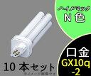 【日立】(10本セット)FDL13EX-N[FDL13EXN]パラライト2 コンパクト形蛍光ランプ13W ツイン蛍光灯(ハイルミックN色)【返品種別A】