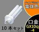 【日立】(10本セット)FDL27EX-L[FDL27EXL]コンパクト蛍光灯 ハイルミック電球色【返品種別A】