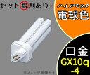 【日立】FDL27EX-L[FDL27EXL]コンパクト蛍光灯 ハイルミック電球色【返品種別A】