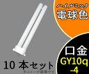 【日立】(10本セット)FPL27EX-L[FPL27EXL]コンパクト蛍光灯 ハイルミック電球色【返品種別A】