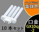 【日立】(10本セット)FML13EX-L[FML13EXL]コンパクト蛍光灯ハイルミック電球色【返品種別A】