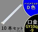【日立】(10本セット)FHP32ED[FHP32ED]Hfパラライト コンパクト形蛍光ランプ(高周波点灯専用形)32W ツイン蛍光灯(ハイルミックD色)【返品...