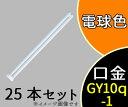【三菱】(25本セット)FPL32EL/HF[FPL32ELHF]Hf BB・1 高周波点灯専用形コンパクト蛍光灯 電球色タイプ【返品種別A】