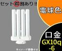 【パナソニック】FML36EX-L[FML36EXL]コンパクト蛍光灯(ツイン蛍光灯) 電球色ツイン2パラレル(4本平面ブリッジ)【…