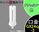 【パナソニック】FHT32EX-N[FHT32EXN]ツイン蛍光灯 ツイン3(6本束状ブリッジ)コンパクト蛍光灯 ナチュラル色タイプ【返品種別A】