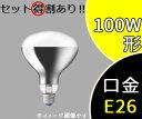 【岩崎】RF110V90WH(R120 E26) 屋外投光用ランプ防爆形透視灯用 90W レフランプ【返品種別A】