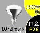 【岩崎】屋外投光用 アイランプ 150W形 E26 散光形RF110V135WH (10個セット)【返品種別A】