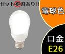 【三菱】EFA10EL/8・SP[EFA10EL8SP]スパイラルピカミニ 電球形蛍光灯 電球色 10W(40Wタイプ)【返品種別B】
