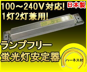 【トライエンジニアリング】LF9840F インバータ安定器 2灯用(1灯用兼用) 100-240V対応 3年保証日本製 ランプフリー【返品種別B】