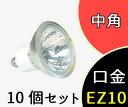 【ウシオライティング】(10個セット)JR12V50WLM/K/EZ-H[JR12V50WLMKEZH]中角 JR 12V仕様 ネジ口金EZ10 ダイクロハ…