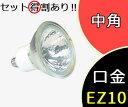 【ウシオライティング】JR12V50WLM/K/EZ-H[JR12V50WLMKEZH]中角 JR 12V仕様 ネジ口金 EZ10【返品種別A】