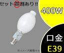 【日立】HF400X一般形水銀ランプE39 4100K 拡散形【返品種別B】
