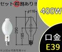 【岩崎】MF400LE/BUP[MF400LEBUP]アイ マルチハイエース混光灯・光補償装置用 400W 蛍光形BUP形【返品種別A】