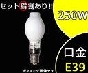 【岩崎】NH250FDX【返品種別A】
