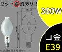 【岩崎】M360FCELSP-W/BUD[M360FCELSPWBUD]FECセラルクスエースPRO垂直点灯形 白色 360W 拡散形 BUD形ランプ寿命 業界...