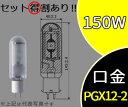 【パナソニック】MT150FE-W-PG/N[MT150FEWPGN]スカイビーム 150形 拡散形 片口金PG形【返品種別B】